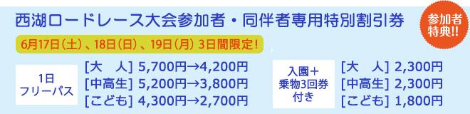 西湖ロードレース大会参加者・同伴者専用特別割引券6月17日(土)、18日(日)、19日(月)3日間限定!
